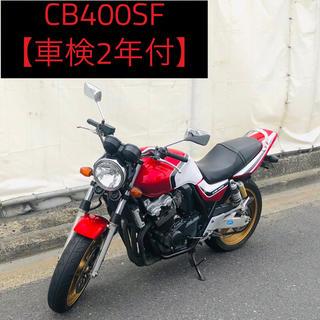 ホンダ - CB400 SF vtec3 【車検R4.6迄】【美車】期間限定!!