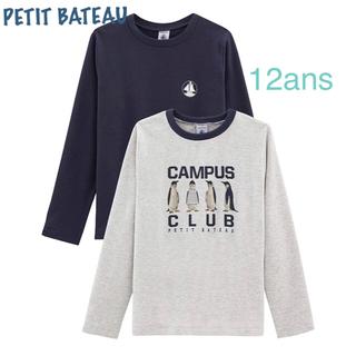 PETIT BATEAU - 新品 プチバトー  長袖 Tシャツ セット  匿名  ロンT 男の子 12ans