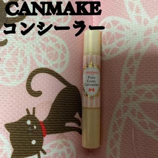 キャンメイク(CANMAKE)のキャンメイク ポアカバーコンシーラ01 数回使用中古品 送料込み(コンシーラー)