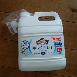 LION - 【新品・送料無料】キレイキレイ ハンドソープ 業務用 泡 4L