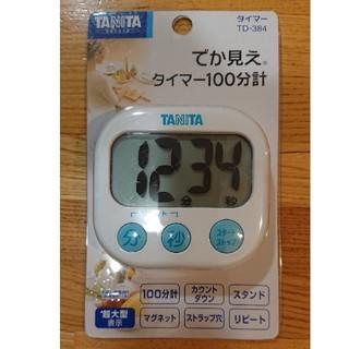 タニタ(TANITA)のタニタデジタルタイマー でか見え 100分計新品  カラー;白(収納/キッチン雑貨)
