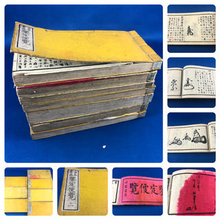◆古書◆和本 古今書画鑑定便覧 7冊◆江戸期 弘化4年(1847年)(書)