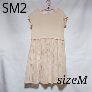 SM2 - SM2 カットレースのロングワンピース 淡いベージュ Mサイズ