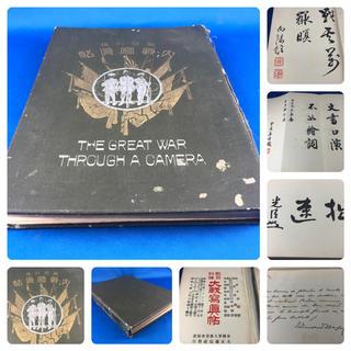 【送◆古書◆欧亜列強 大戦写真帖 帝国軍人教育会編 大正通信社◆大正8年発行(書)