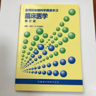 臨床医学 第2版(語学/参考書)