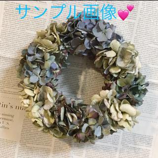 秋色紫陽花のドライリース・アンティークツートン(リース)