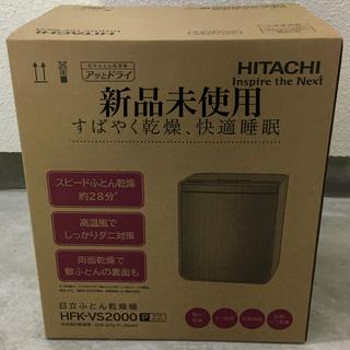 ヒタチ(日立)の発送日6/1 新品未使用 日立 布団乾燥機(衣類乾燥機)