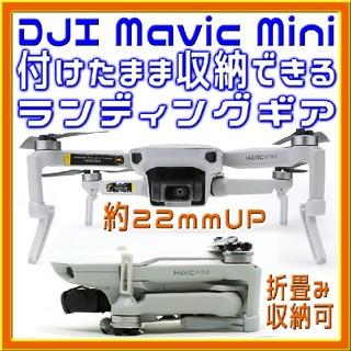 Mavic Mini 付けたまま収納できる 22mmアップ ランディングギア(トイラジコン)