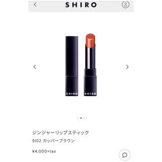 シロ(shiro)のSHIRO ジンジャーリップスティック カッパーブラウン 9102(口紅)