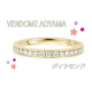 Vendome Aoyama - 【美品】VENDOME AOYAMA☆ダイヤモンドハーフエタニティリング