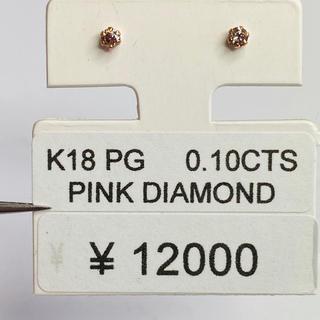DE-10395 K18PG ピアス ピンクダイヤモンド AANI アニ