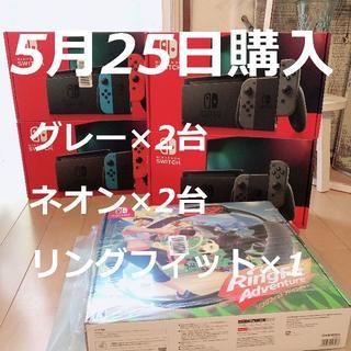 新型 ニンテンドースイッチ 本体 4台 ネオン グレー リングフィット(家庭用ゲーム機本体)