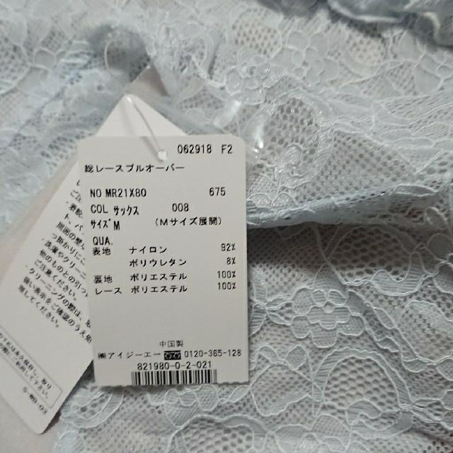 axes femme(アクシーズファム)の🍒圭まま様専用🍒axesfemme総レースプルオーバー→サックス レディースのトップス(カットソー(半袖/袖なし))の商品写真