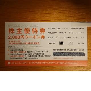 アズールバイマウジー(AZUL by moussy)の[株主優待券]バロックジャパンリミテッド 2000円分×1枚(ショッピング)