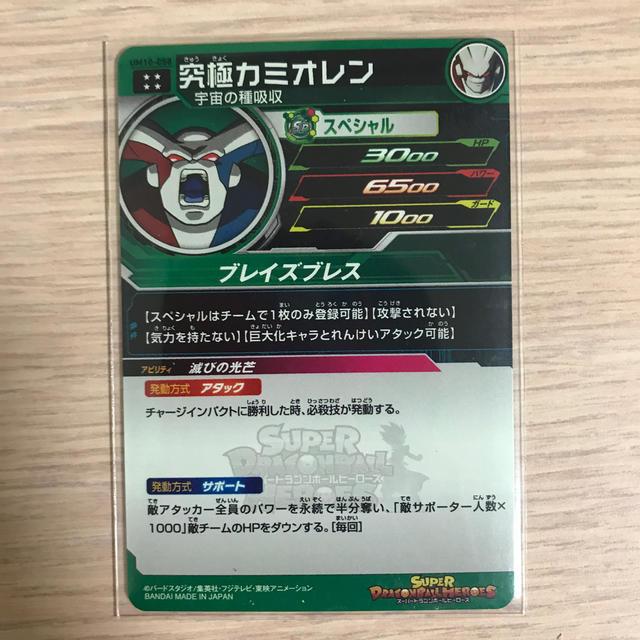 ドラゴンボール(ドラゴンボール)のドラゴンボールヒーローズ 究極カミオレン 専用出品 エンタメ/ホビーのトレーディングカード(シングルカード)の商品写真