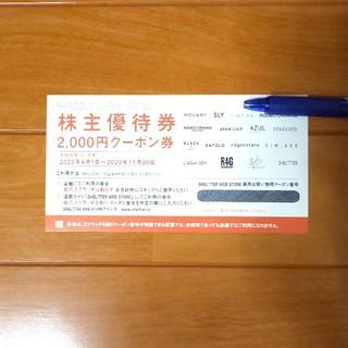 アズールバイマウジー(AZUL by moussy)のバロック ジャパン リミテッド 株主優待券 2000円分(ショッピング)