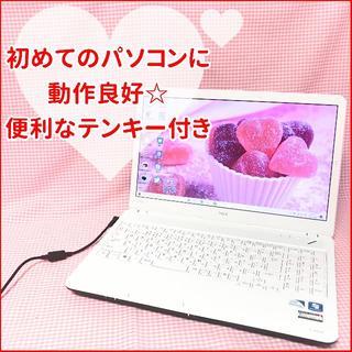 エヌイーシー(NEC)の定番しっかり動くホワイト☆在宅ワーク☆はじめての1台に☆Windows10(ノートPC)