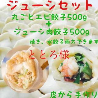 ととろ様専用ページ(野菜)