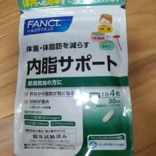 FANCL - 内脂サポート 1袋 120粒