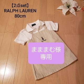 ラルフローレン(Ralph Lauren)の【2点まとめ売り】ラルフローレンジャンパースカート&半袖ポロシャツ80cm(スカート)