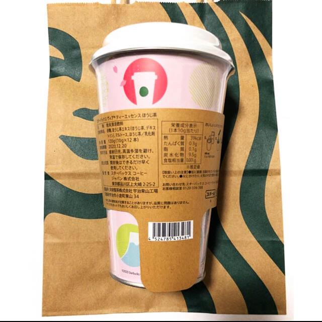 Starbucks Coffee(スターバックスコーヒー)のスターバックス ヴィア ほうじ茶12本入り 東京界隈限定 食品/飲料/酒の飲料(茶)の商品写真