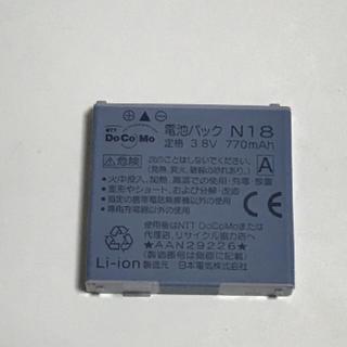 エヌティティドコモ(NTTdocomo)のDocomo ケータイ用電池パック N18 中古(バッテリー/充電器)