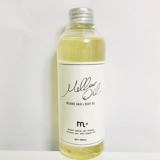 エムピウ(m+)のエムプラス メロウオイル(200ml)(オイル/美容液)