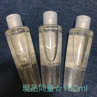 ランコム(LANCOME)の新製品 ランコム クラリフィック 150ml(化粧水/ローション)