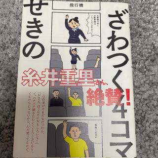 ざわつく4コマ (4コマ漫画)