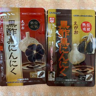 エガオ(えがお)のえがお 黒酢黒にんにく 2袋(その他)