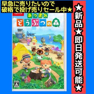 Nintendo Switch - ■新品です★■ どうぶつの森 Switch