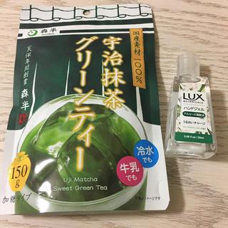 宇治抹茶 グリーンティー 国産 100% & LUX (茶)