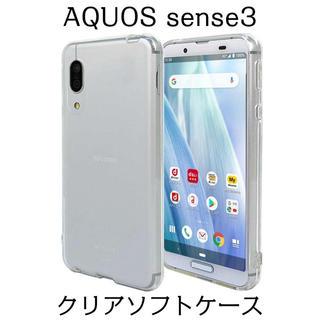 AQUOS sense3 ソフトクリアケース AQUOS sense3 lite(Androidケース)