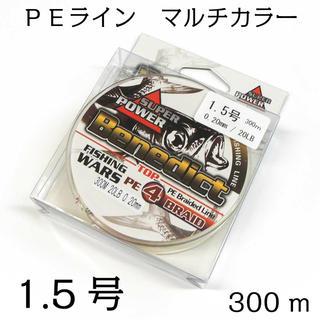 PEライン 1.5号 5色 マルチカラー 4編  300m(釣り糸/ライン)