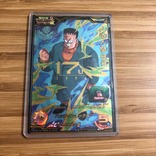 ドラゴンボール - スーパードラゴンボールヒーローズ 人造人間8号 um5-MCP17