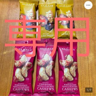 SAHALE SNACKS サハレスナック アーモンド&カシューナッツ 6袋(菓子/デザート)