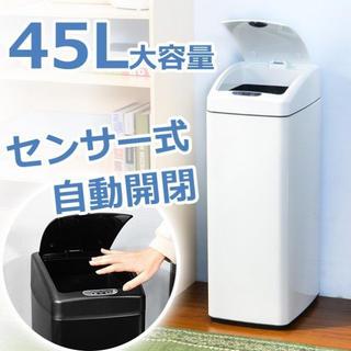 ゴミ箱 自動開閉 45L ふた付き スリム 縦型 大容量 センサー全自動開閉式(ごみ箱)