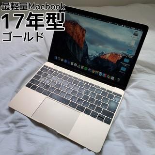 アップル(Apple)のmacbook 12インチ アップル apple(ノートPC)