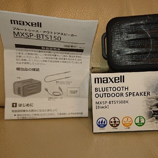 maxell Bluetooth Outdoor speaker