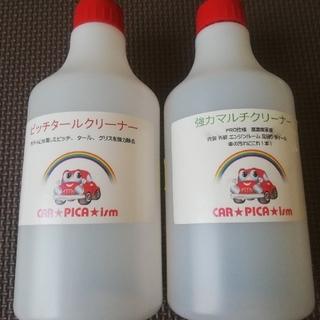 業務用 マルチクリーナー&ピッチタールクリーナー(メンテナンス用品)