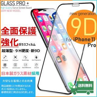 アイフォーン(iPhone)のガラスフィルム for iPhone 11 Pro(保護フィルム)