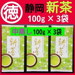 お徳用 中蒸し 新茶  100g × 3袋(茶)