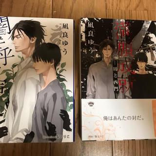 凪良ゆう 周と西門シリーズ 2冊セット