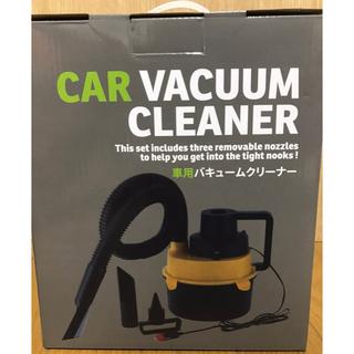 車内用 掃除機 黄色 シガーソケット接続 バキュームクリーナー カークリーナー(掃除機)