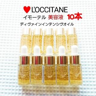 L'OCCITANE - ♥️[新品] ロクシタン イモーテル♥️オイル 美容液 美容プレオイル♥️保湿