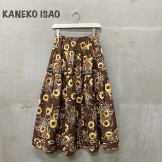 カネコイサオ(KANEKO ISAO)の【KANEKO ISAO】ひまわり ロングスカート カネコイサオ(ロングスカート)