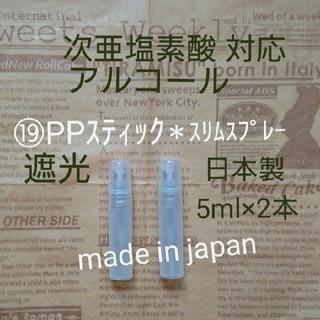 2⑲ アルコール対応 スプレーボトル 5ml 2本 日本製(アルコールグッズ)