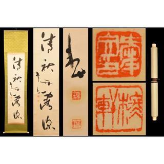 手巻き一行書 在銘 古書 書軸 紙本 お寺 肉筆 立軸 年代保証 WWKK170(書)