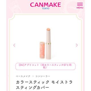 キャンメイク(CANMAKE)のCANMAKE スティックコンシーラー(コンシーラー)