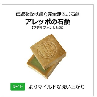 アレッポノセッケン(アレッポの石鹸)のアレッポの石鹸 ライト 3個まとめ売り アデル・ファンサ社(ボディソープ/石鹸)